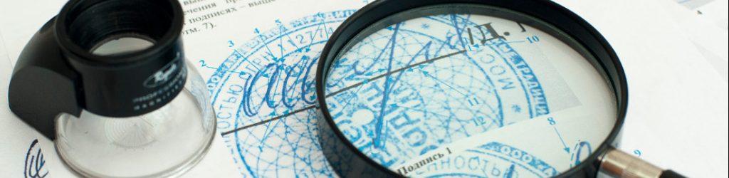стоимость технической экспертиз документов